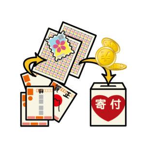 切手の寄付の図解