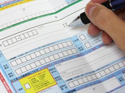 申込用紙に記入する手