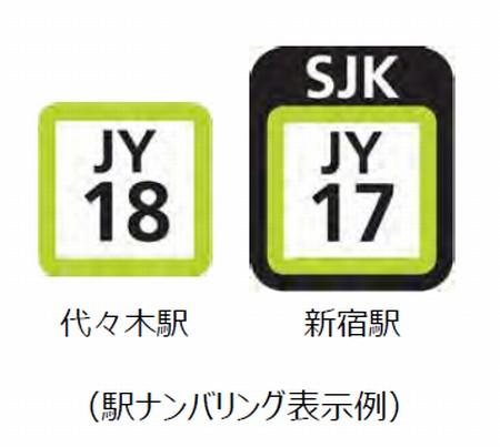 JRナンバリング-002