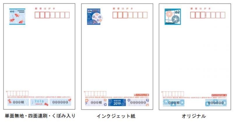 郵便 当選 番号 日本 かも 2020 めーる